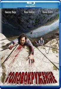 Головокружение (Blu-ray)