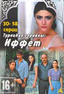 Иффет (30-58 серии)