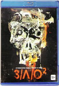 ЗЛО 2 (Blu-ray)