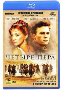 Четыре пера (Blu-ray)