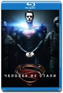 Человек из стали 3D 2D (Blu-ray 50GB)