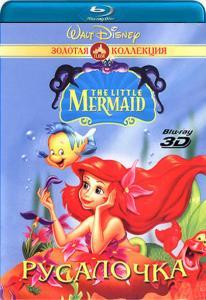 Русалочка 3D 2D (Blu-ray 50GB)