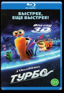 Турбо 3D 2D (Blu-ray 50GB)