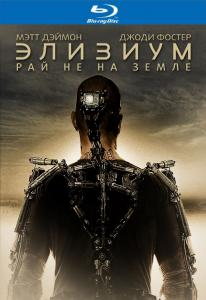Элизиум (Blu-ray)