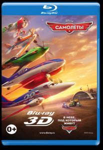 Самолеты 3D 2D (Blu-ray 50GB)