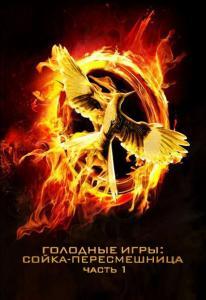 Голодные игры Сойка пересмешница 1 Часть (Blu-ray)