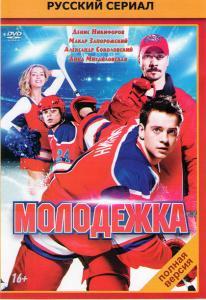 «Молодёжка 2 Сезон Серия 29 Смотреть Онлайн  » / 2004