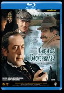 Шерлок Хомс и доктор Ватсон Собака Баскервилей (Blu-ray)