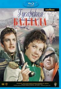 Гусарская баллада (Blu-ray)