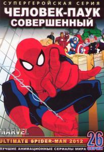 Человек Паук Совершенный (26 серий) (2 DVD)