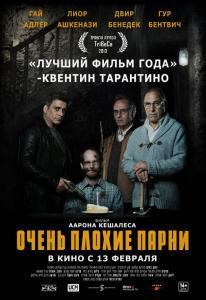 Очень плохие парни (Blu-ray)