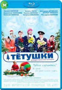Тетушки (Blu-ray)