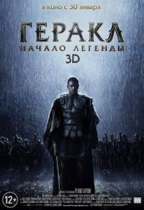 Геракл Начало легенды (Blu-ray)
