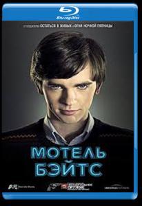 Мотель Бейтс (Мотель Бейтсов) 1 Сезон (10 серий) (2 Blu-ray)