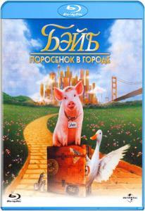 Бэйб Поросенок в городе (Blu-ray)
