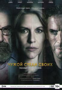 Родина (Чужой среди своих) 3 Сезон (12 серий) (2 DVD)