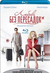 Любовь без пересадок (Blu-ray)