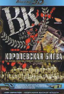 Королевская битва 3D 2D (Blu-ray 50GB)