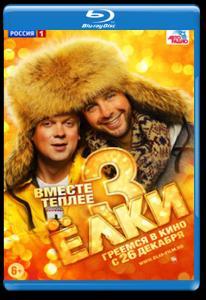 Ёлки 3 (Blu-ray)