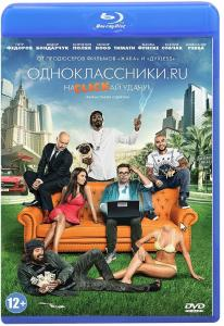 Одноклассники ru НаCLICKай удачу (Blu-ray)