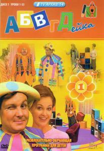 АБВГДейка (64 серии) (2 DVD)