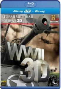 Вторая Мировая война 3D 2D (Blu-ray)