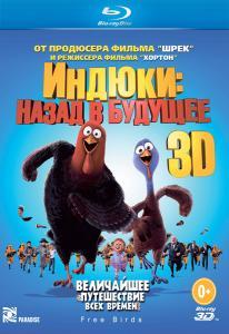 Индюки Назад в будущее 3D 2D (Blu-ray)
