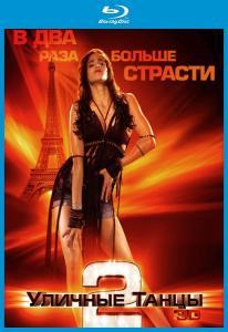 Уличные танцы 2 3D 2D (Blu-ray 50GB)