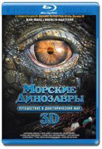 Морские динозавры Путешествие в доисторический мир 3D 2D (Blu-ray)