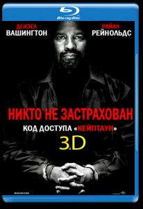 Код доступа Кейптаун 3D 2D (Blu-ray)