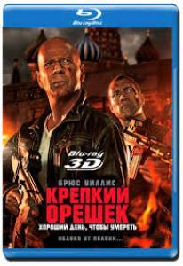 Крепкий орешек Хороший день чтобы умереть 3D 2D (Blu-ray 50GB)