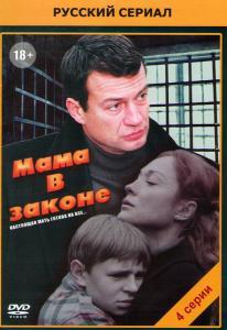 Мама в законе (4 серии)