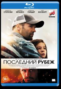 Последний рубеж (Blu-ray)