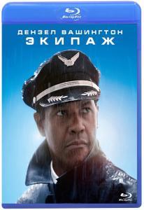 Экипаж 3D 2D (Blu-ray)