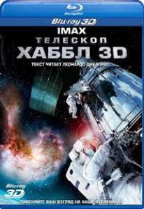 Телескоп Хаббл 3D 2D (Blu-ray)