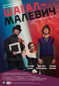 Шагал Малевич (Blu-ray)