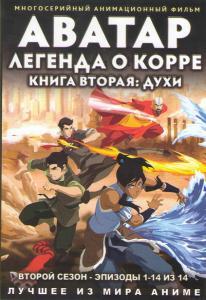 Аватар Легенда о Корре 2 Сезон (14 серий)