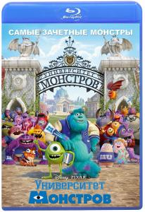 Университет монстров 3D 2D (Blu-ray 50GB)