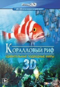 Коралловый риф 3D 2D (Blu-ray)