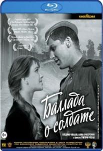 Баллада о солдате (Blu-ray)