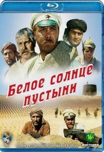 Белое солнце пустыни (Blu-ray)