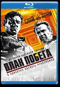 План побега 3D 2D (Blu-ray)