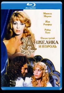 Анжелика и король (Blu-ray)