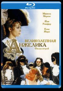 Анжелика Великолепная Анжелика (Blu-ray)
