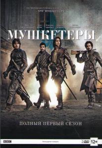 Мушкетеры 1 Сезон (10 серий) (2 DVD)