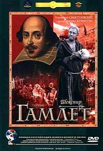 Гамлет (Ремастированный)