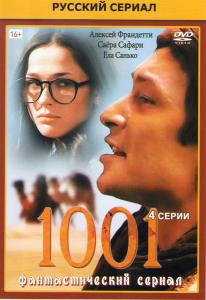 1001 (4 серии)