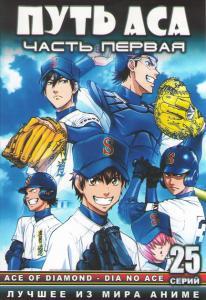 Путь аса (25 серий) (2 DVD)