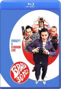Браво 30 лет Концерт в Stadium Live (Blu-ray)