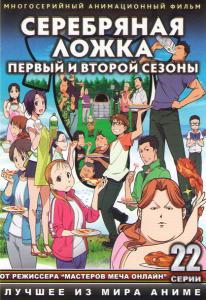 Серебряная ложка ТВ 1,2 Сезоны (22 серии) (2 DVD)